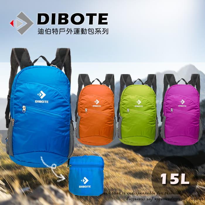 DIBOTE  迪伯特 小型15L攻頂登山包  可摺疊