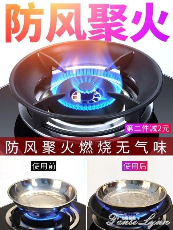 家用煤氣灶節能罩反熱環保防風圈聚火圈天燃氣灶配件省氣隔熱檔風