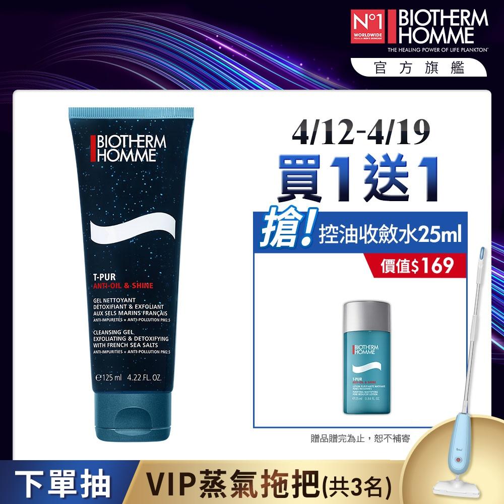 【Biotherm 碧兒泉】男仕 長效控油海鹽潔面膠125ml