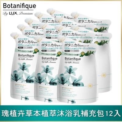 LUX 麗仕 瑰植卉草本植萃沐浴乳補充包 12入