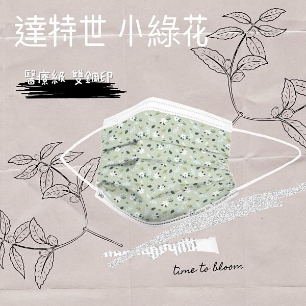 (台灣製外銷款 雙鋼印) 達特世(小綠花)成人醫療口罩 醫用口罩 達特世 送 口罩收納夾X1