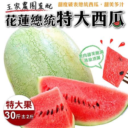 【果農直配】花蓮總統特大西瓜(30台斤±2台斤含箱重)
