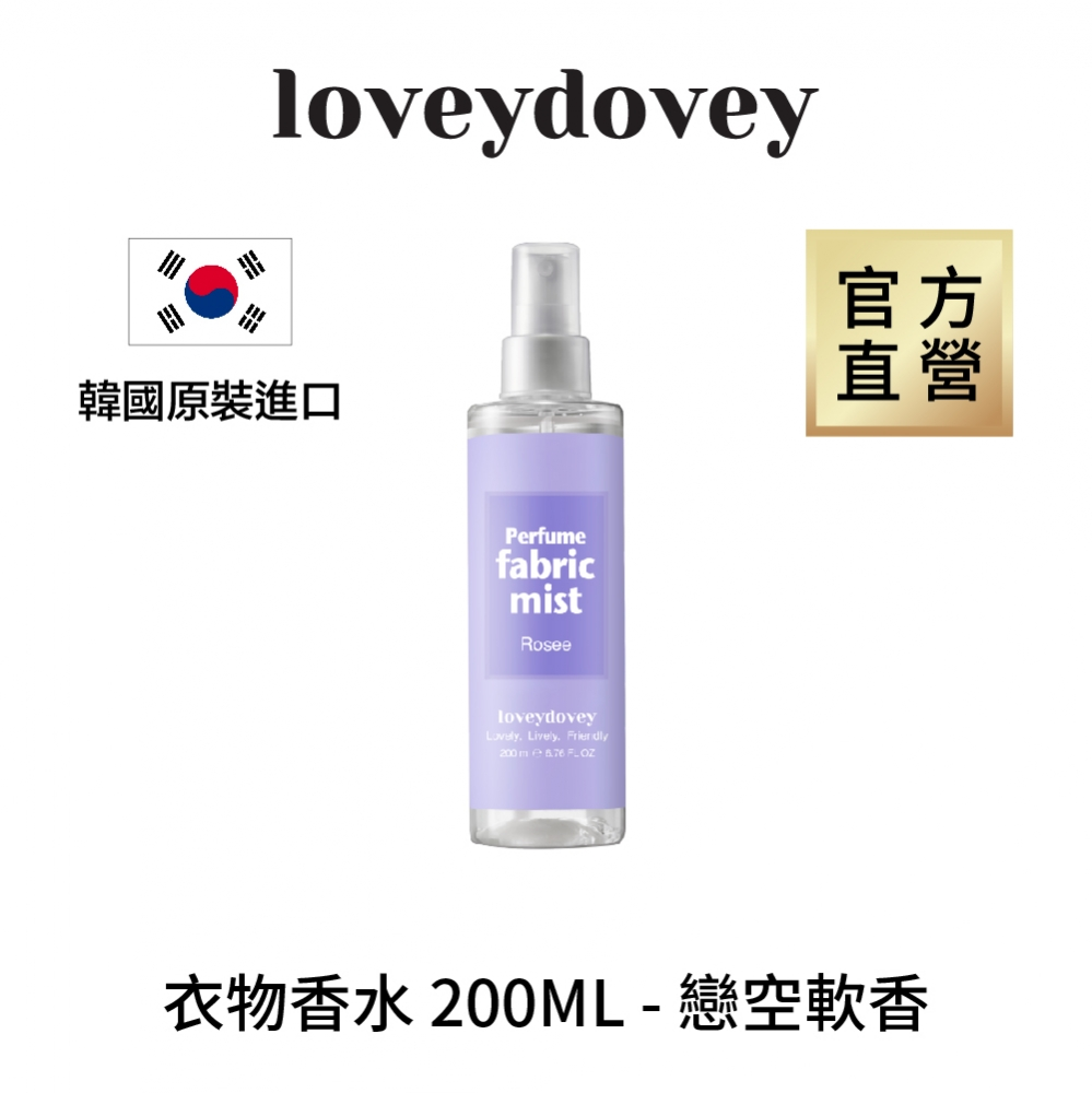 loveydovey 衣物香水 戀空軟香 200ml