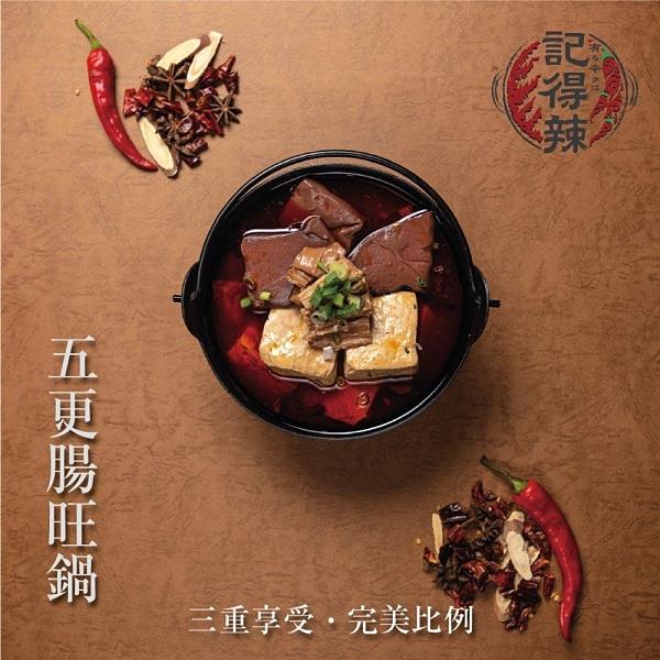 【南紡購物中心】【記得辣】五更腸旺包(綜合火鍋湯底)