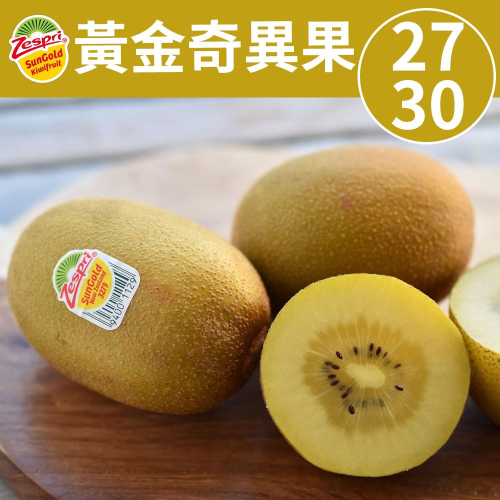 [甜露露]佳沛黃金奇異果27-30入禮盒(3.3kg±10%)