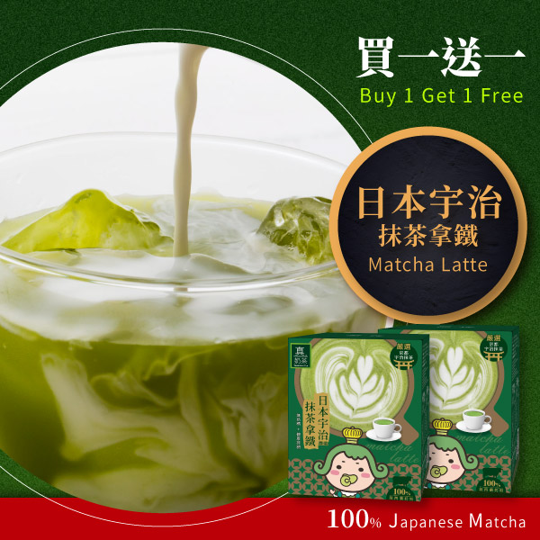 歐可茶葉 真奶茶 A24日本宇治抹茶拿鐵(5包/盒) 買一送一|濃郁奶香與清爽的宇治抹茶滋味!