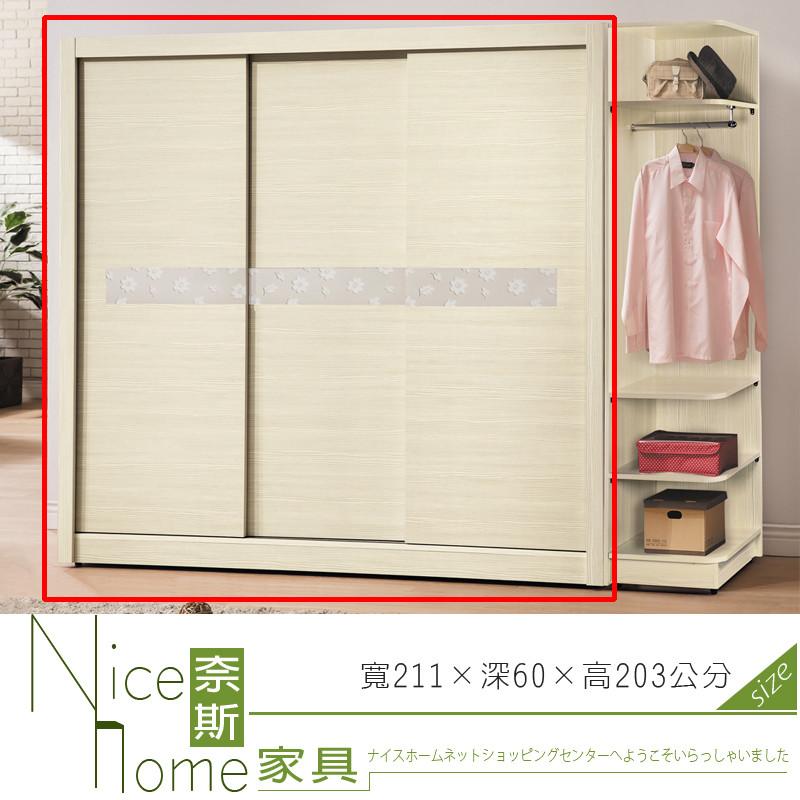 奈斯家具nice515-1-hd 花朵77尺雪松拉門衣櫥
