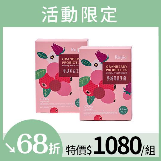 【Ruijia露奇亞】蔓越莓益生菌-私密防護升級版/全素 20包*2