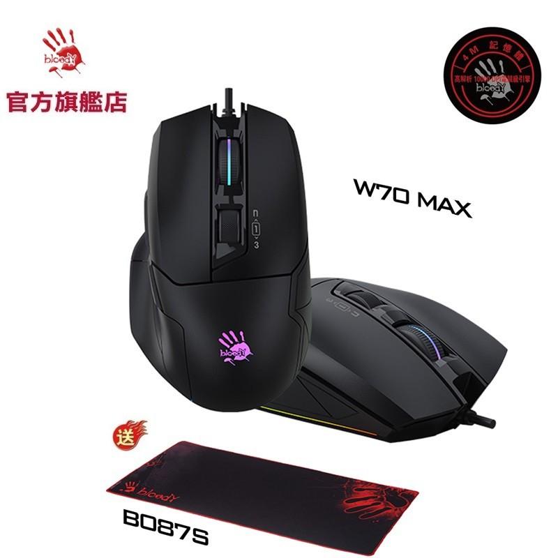 【A4 Bloody】W70 MAX 靈敏調校RGB彩漫滑鼠(未激活)削光黑-10000DPI/2000HZ/3年保固