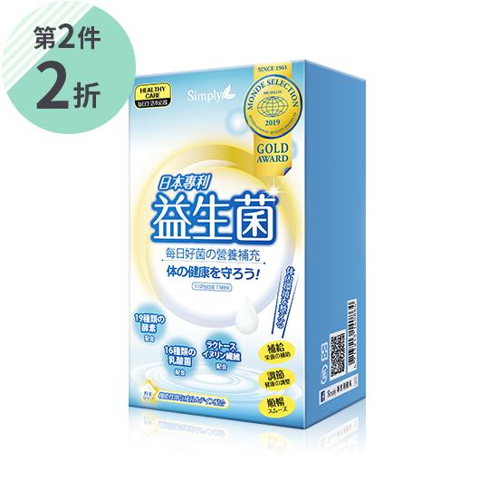 【Simply新普利】日本專利益生菌30包/盒(第二件2折)4/1-4/30