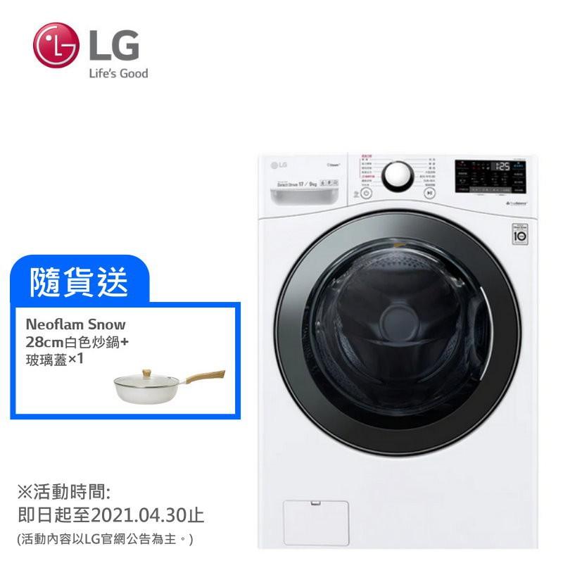 LG 樂金 17公斤 蒸洗脫烘 滾筒洗衣機 WD-S17VBD 冰磁白 全省免運+基本安裝+舊機回收