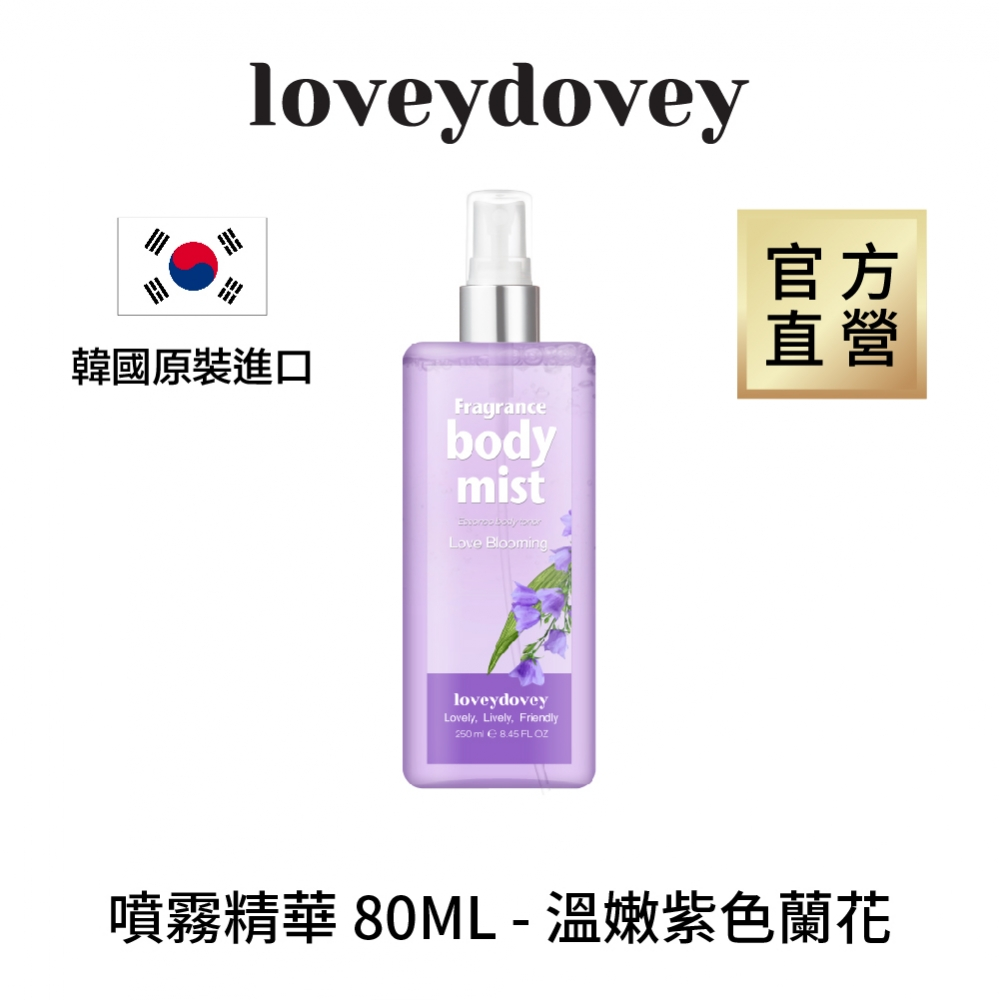 loveydovey 身體噴霧精華-溫嫩紫色蘭花 80ml