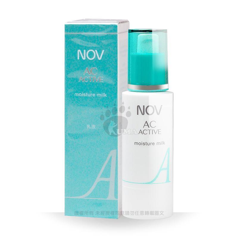 NOV娜芙AC-ACTIVE毛孔緊緻乳液