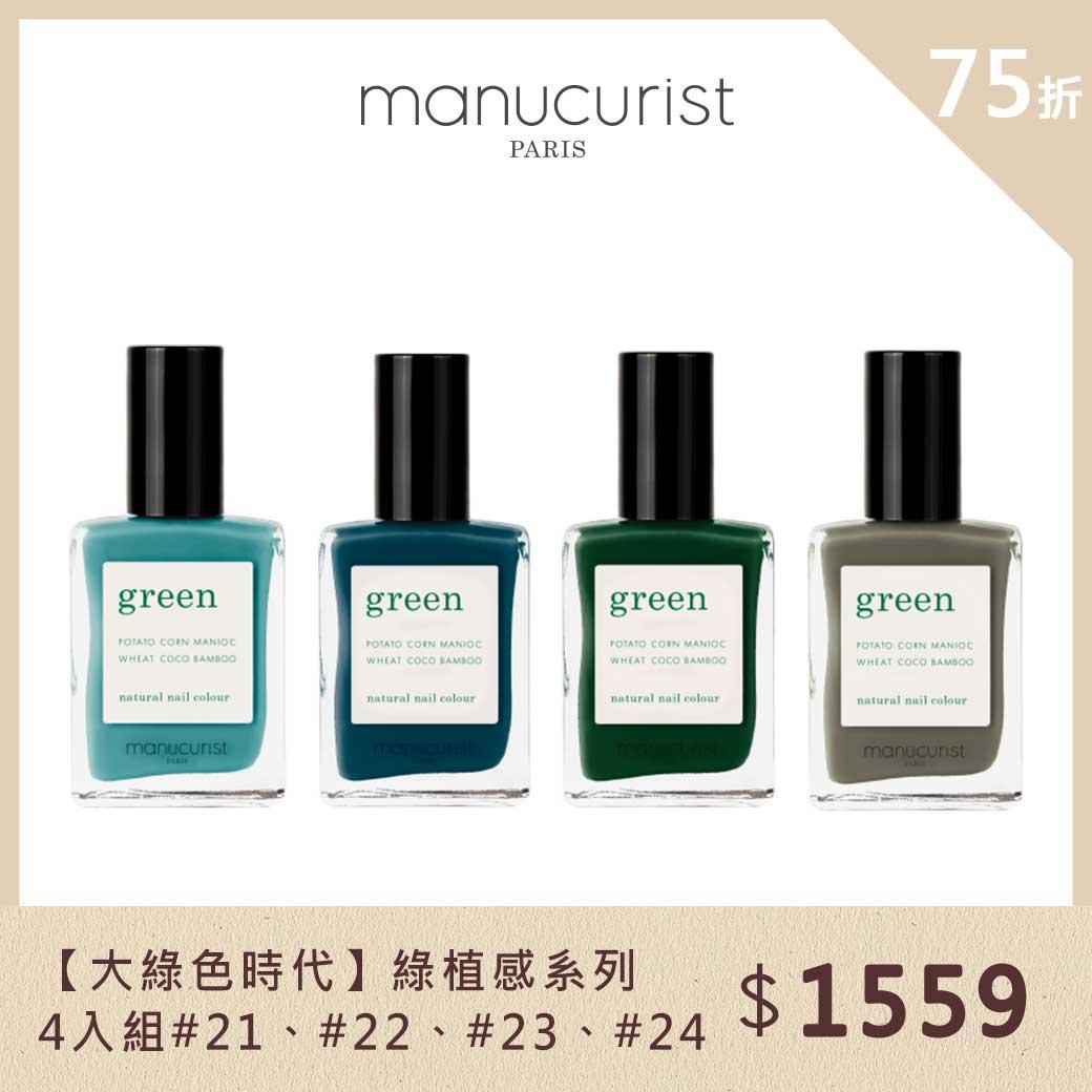 75折↘【大綠色時代】Manucurist巴黎美甲師 綠植感系列4入組(#21、#22、#23、#24)