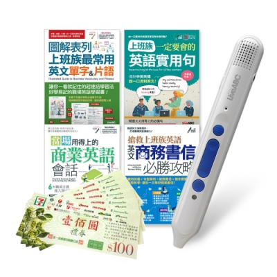 職場英語懶人包(全4書)+ LiveABC智慧點讀筆16G( Type-C充電版)+7-11禮券500元