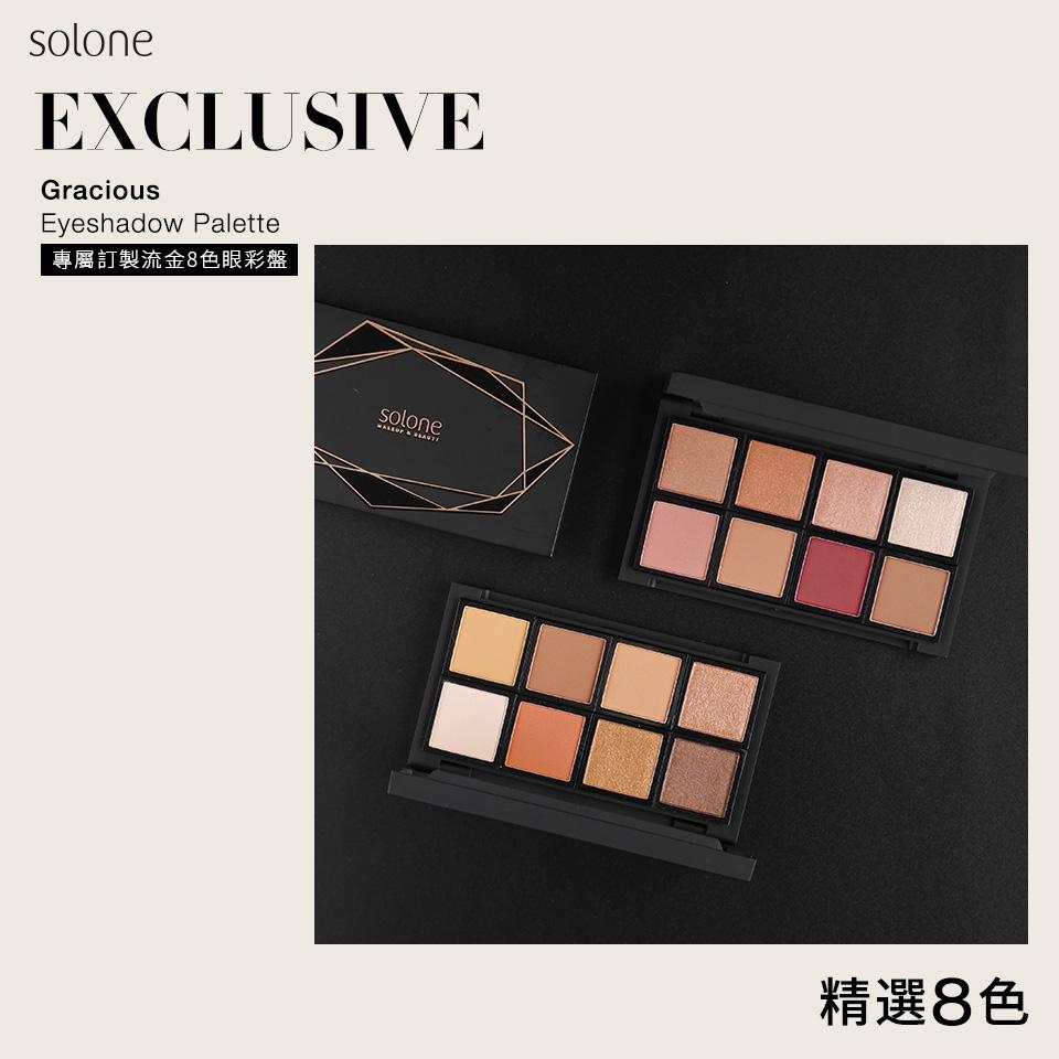 【初▪心75折up】Solone 專屬訂製流金8色眼彩盤 (2款可選)