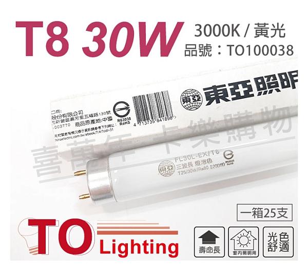 TOA東亞 FL30L-EX/T8 30W 3000K 黃光 太陽神 三波長T8日光燈管_TO100038