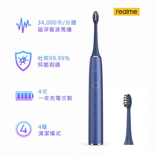 realme 聲波電動牙刷 M1-藍