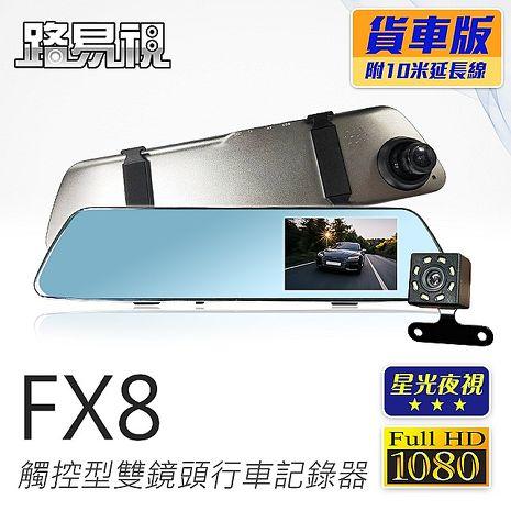 【路易視】FX8 1080P 觸控式後視鏡型 雙鏡頭行車記錄器 星光夜視(貨車專用)(