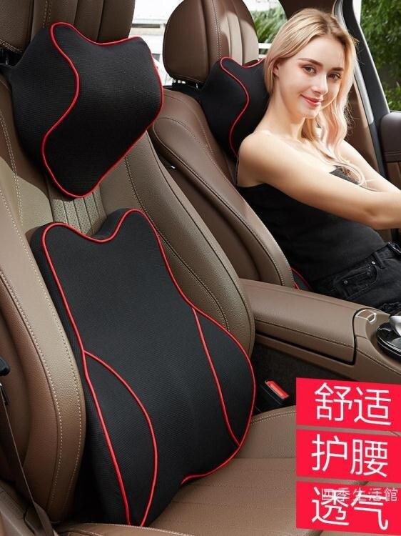 駕駛座椅腰靠四季通用汽車腰墊靠墊汽車護腰記憶棉腰靠頸椎枕套裝 WY 流行花園