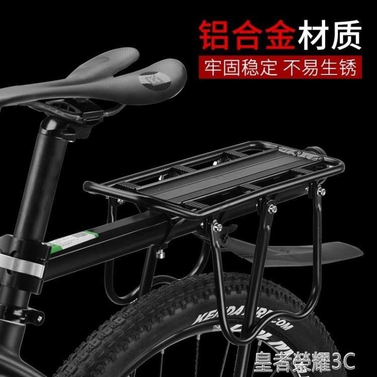 車後架 自行車后座架鋁合金載人山地車貨架后尾架單車行李架配件 2021新款