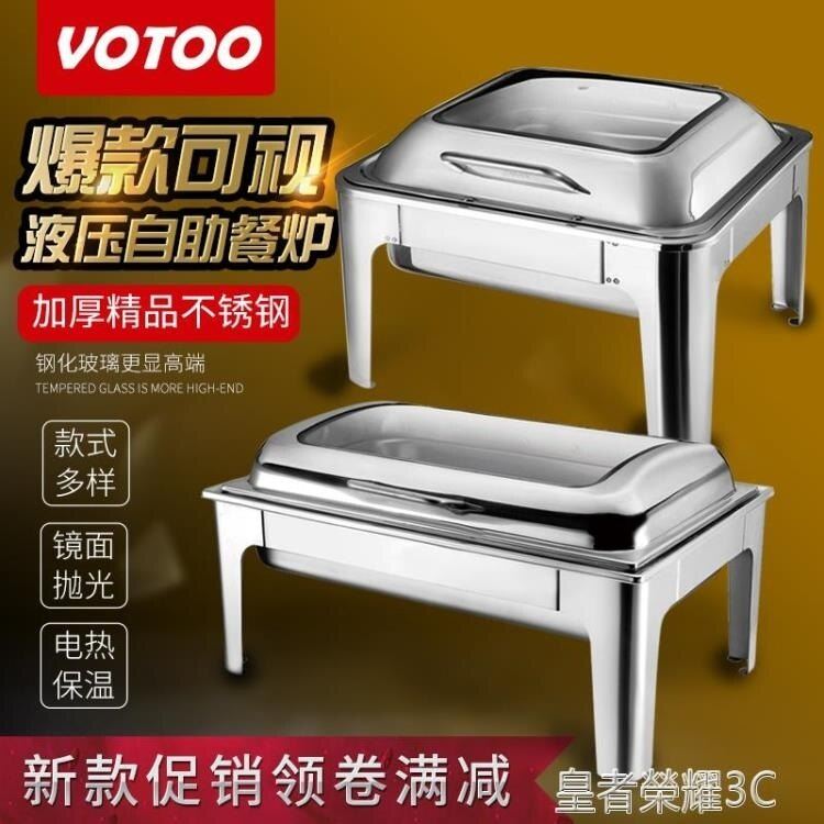 保溫爐 VOTOO液壓餐爐 自助餐爐 電加熱不菲爐酒店保溫鍋早餐保溫爐 2021新款