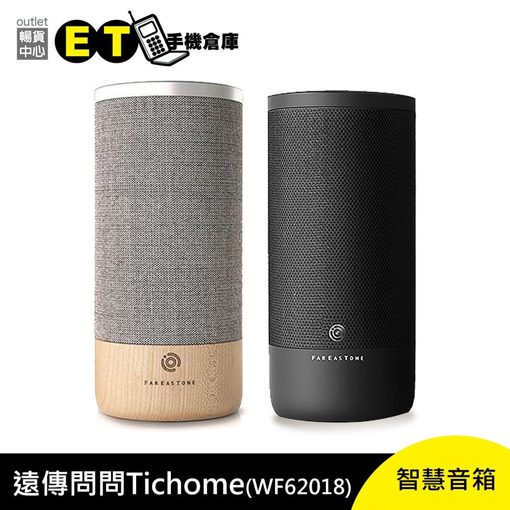 遠傳問問智慧音箱 Tichome 智慧音箱 (WF62018) [福利品] 藍牙 喇叭 桌上型 語音助理