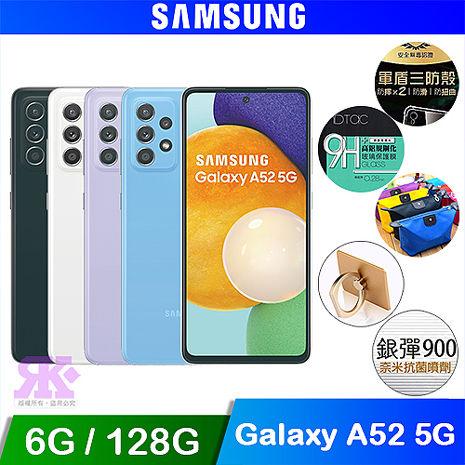 Samsung Galaxy A52 5G (6G/128G) 6.5吋五鏡頭智慧手機晶藍豆豆