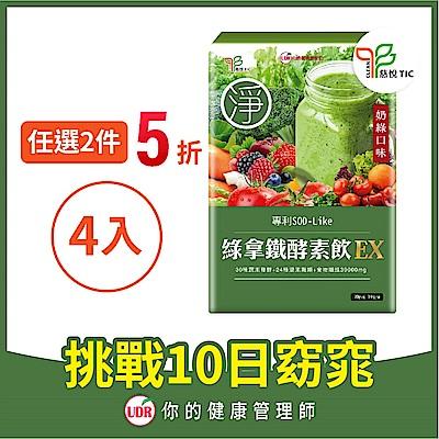 UDR綠拿鐵專利SOD酵素飲EX x4盒