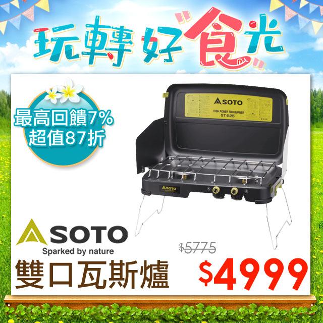 SOTO 戶外雙口瓦斯爐 ST-525