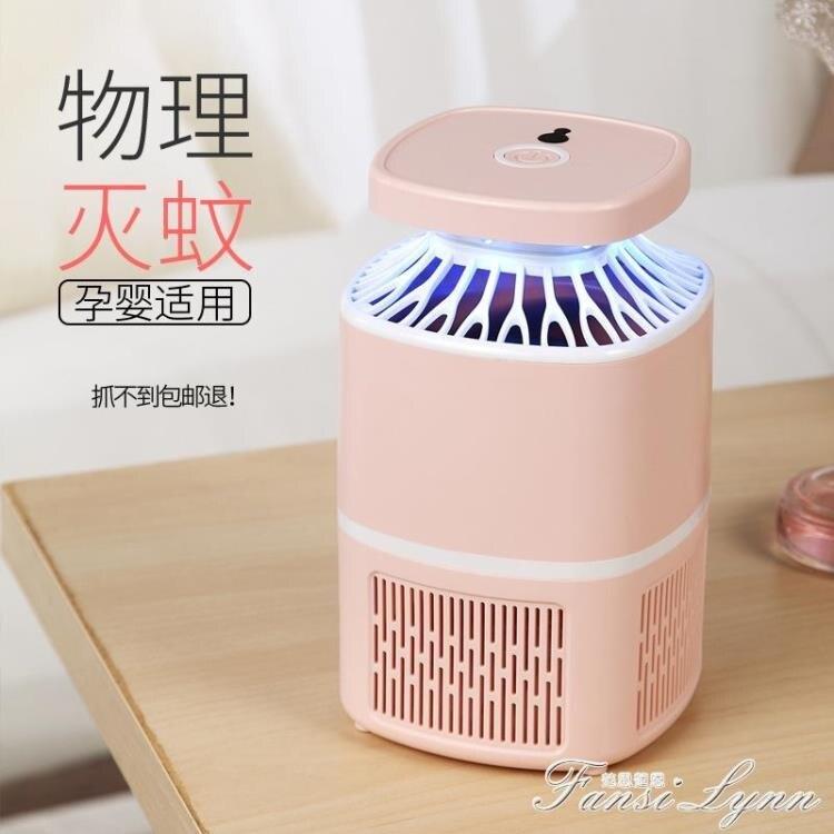 滅蚊燈 家用驅蚊器嬰兒室內靜音光觸媒無輻射電蚊子捕蚊燈