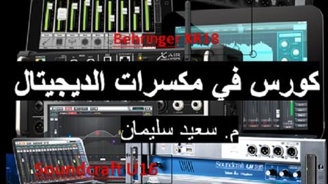 Learn Digital Mixer (Arabic)