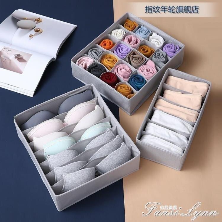 分隔收納盒布藝內衣式三合一內褲抽屜襪子神器分格文胸儲物盒子裝