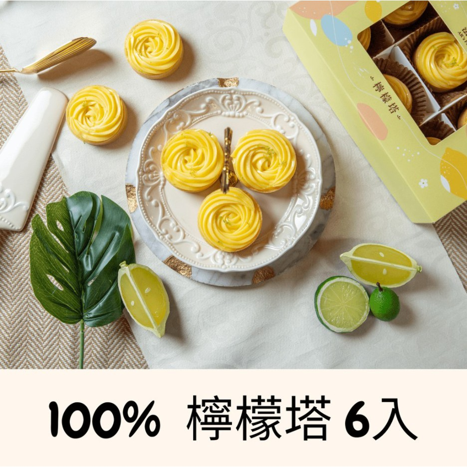 【法布甜AR's Patisserie】100%檸檬塔(6入)
