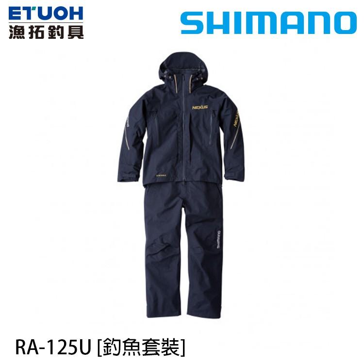 SHIMANO RA-125U #全黑 [漁拓釣具] [釣魚套裝]
