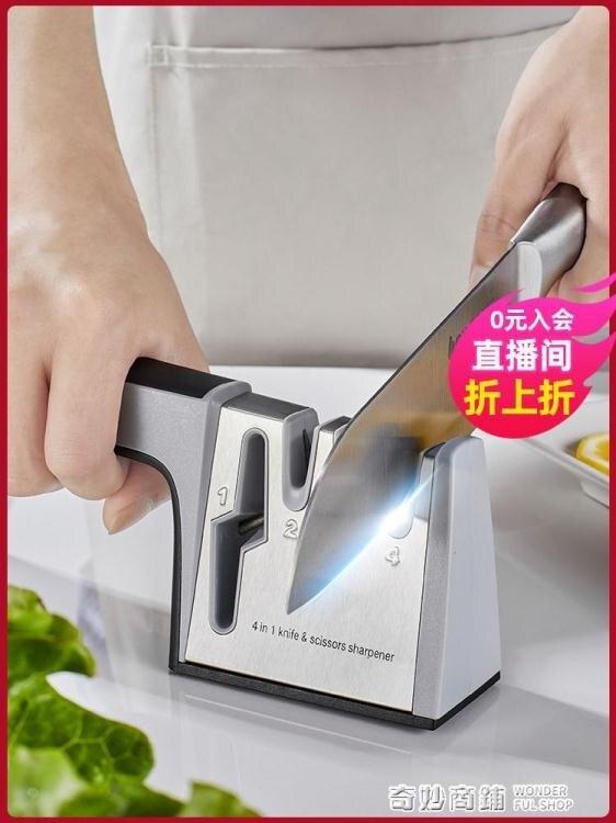 多功能磨刀器家用磨刀石手動廚房菜刀快速打磨非電動剪刀磨刀開刃