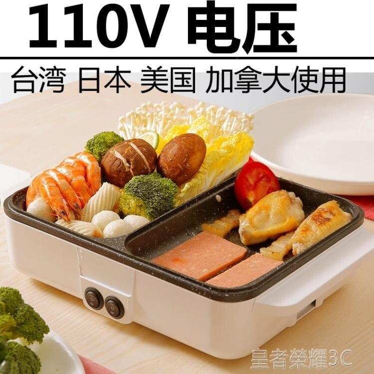 電烤盤 宿舍小型電烤涮一體鍋多功能料理鍋火鍋燒烤爐110V伏 2021新款