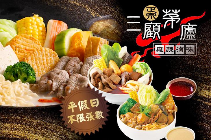 【台中】三顧茅廬(青海店) #GOMAJI吃喝玩樂券#電子票券#中式