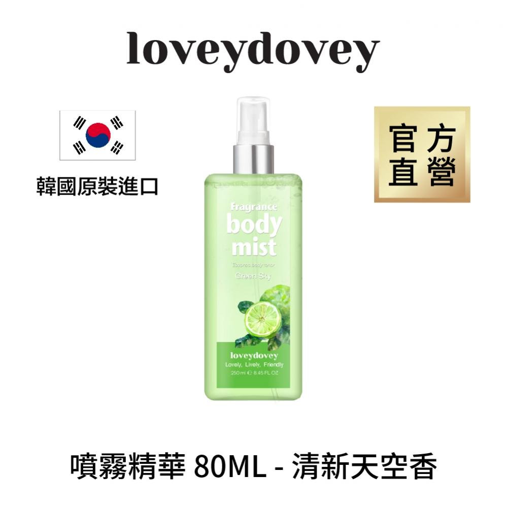 loveydovey 身體噴霧精華-清新天空香 80ml
