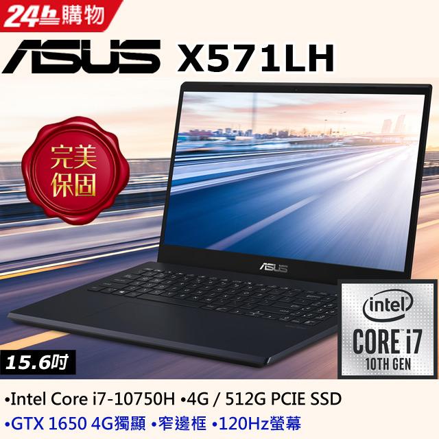 ASUS X571LH-0221K10750H 星夜黑(i7-10750H/4G/GTX1650-4G/512G/W10/FHD/15.6)