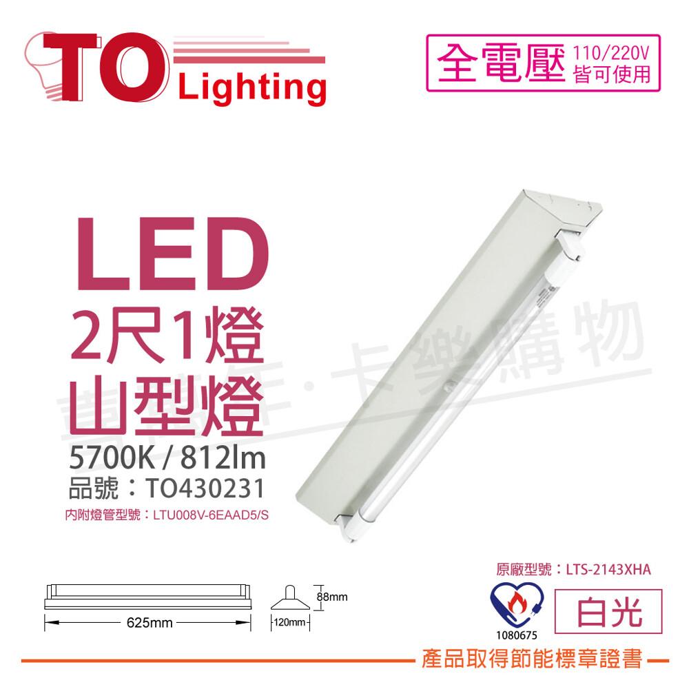 toa東亞lts-2143xha led 6.5w 2呎 1燈 5700k 白光 全電壓 山型燈