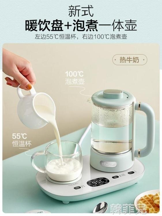養生壺 小熊養生壺家用多功能全自動保溫mini小型辦公室迷你1人煮花茶器 2021新款