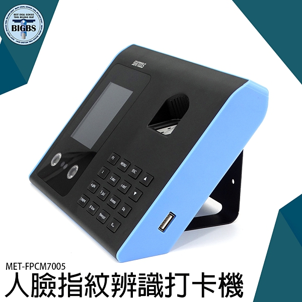 《利器五金》面部識別考勤機 刷臉打卡機 打卡一體機 智能考勤 MET-FPCM7005 考勤機指紋