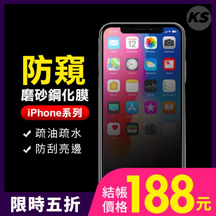 iPhone 12/12 Pro/12 MINI/12 Pro Max/11/11 Pro/11 Pro Max/X系列 防窺亮邊磨砂鋼化玻璃保護貼【RCSPT92】