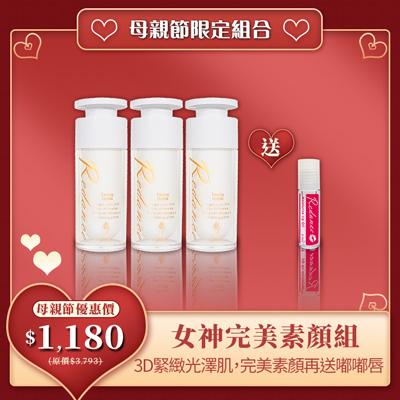 【完美女神組】3D緊緻美白素顏霜x3 【送】玻尿酸嘟嘟唇油x1