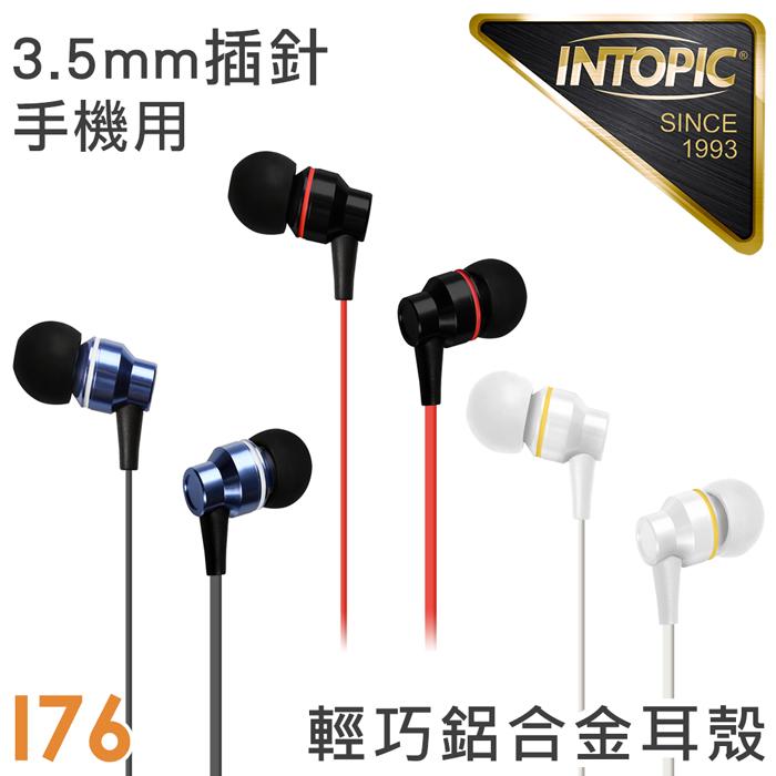 INTOPIC 廣鼎 頸掛式鋁合金耳機麥克風(JAZZ-I76)白色
