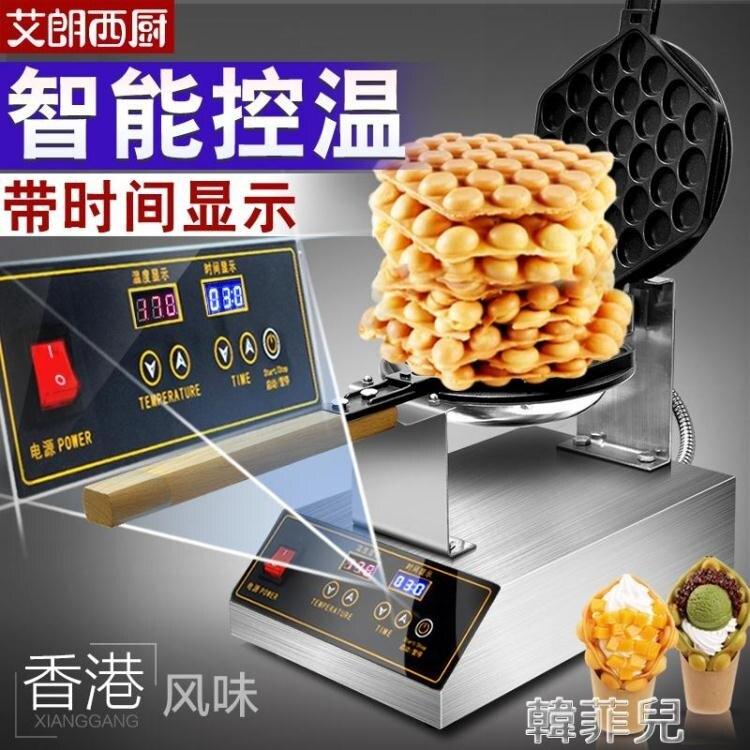 雞蛋仔機 香港雞蛋仔機商用電蛋仔機家用全自動QQ雞蛋仔機器雞蛋餅機烤餅機 2021新款