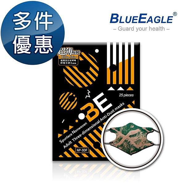 【醫碩科技】藍鷹牌 NP-3DFCA 台灣製 立體型成人防塵口罩 水針布 潮流綠 25片/盒 多件優惠中