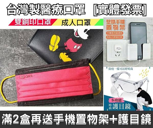 鼻恩恩BNN(米奇紅-黃耳帶)成人平面醫療口罩 40入/盒 ~滿2盒再送手機置物架+護目鏡【2004428】