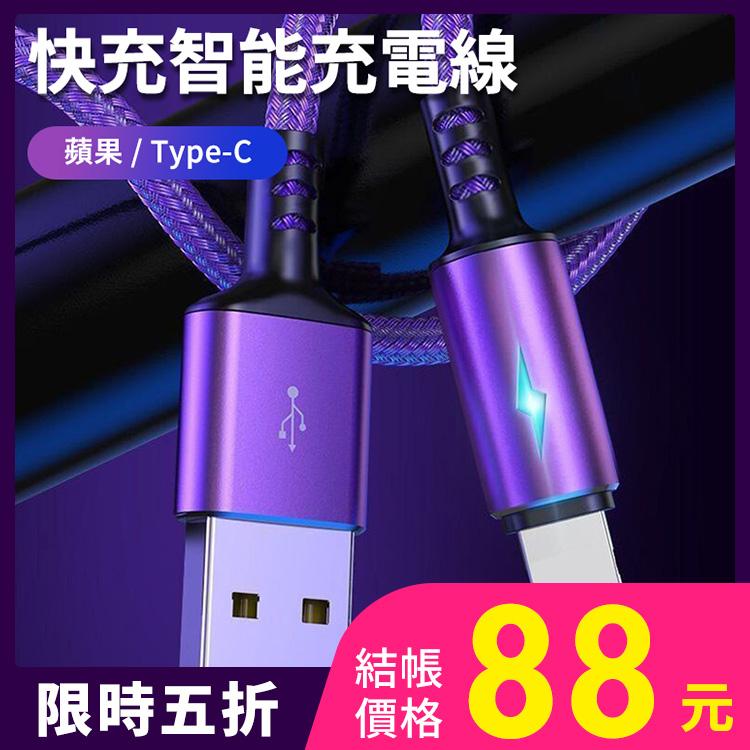 TYPE-C 蘋果 快充智能亮燈提示充電線(三色)【RCUSB37】